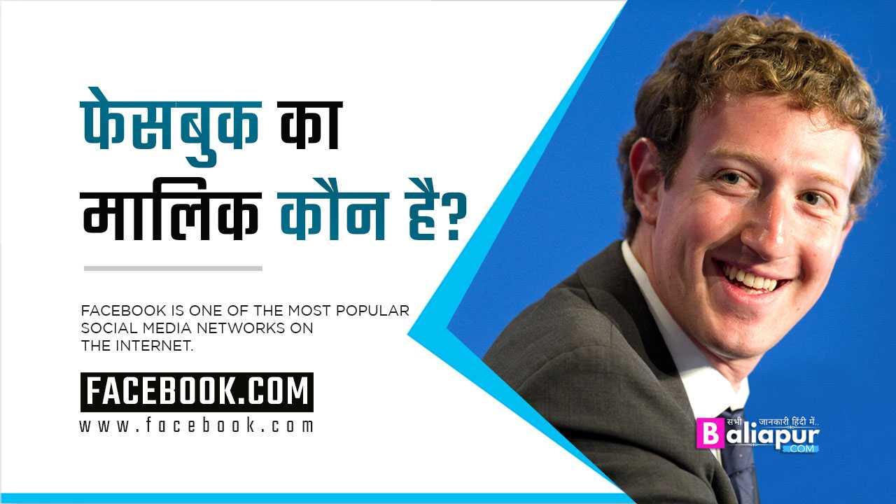Facebook.com - फेसबुक का मालिक कौन है?